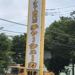 三芳町で「リキ・ラリアット」