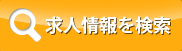 FireShot Capture 017 - フォークリフト の求人案件一覧|埼玉県、東京関東近郊のスクエアライン - square-line.co.jp