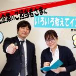 企業様インタビュータイトルビジュアル