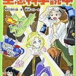 『ジュニア空想科学読本 (角川つばさ文庫)』