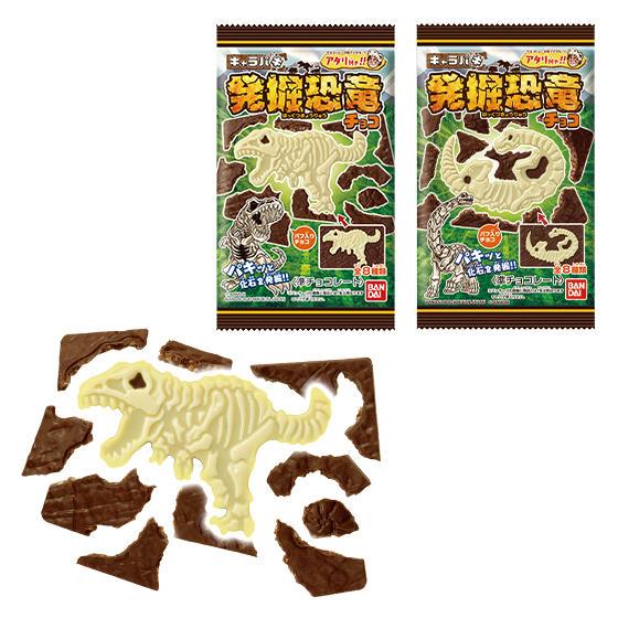 恐竜発掘チョコ