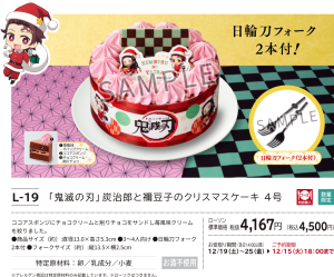 christmas2020_kimetsu01_item01