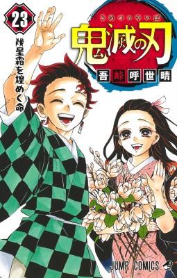 鬼滅の刃 23(ジャンプコミックス)吾峠 呼世晴